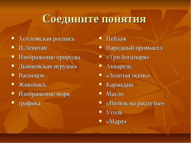 Соедините понятия Хохломская роспись И.Левитан Изображение природы Дымковская...