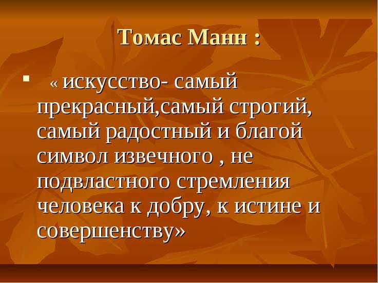 Томас Манн : « искусство- самый прекрасный,самый строгий, самый радостный и б...
