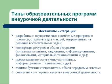 Типы образовательных программ внеурочной деятельности Механизмы интеграции: р...