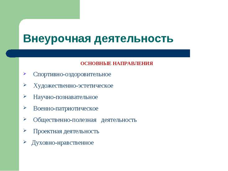 Внеурочная деятельность ОСНОВНЫЕ НАПРАВЛЕНИЯ Спортивно-оздоровительное Художе...
