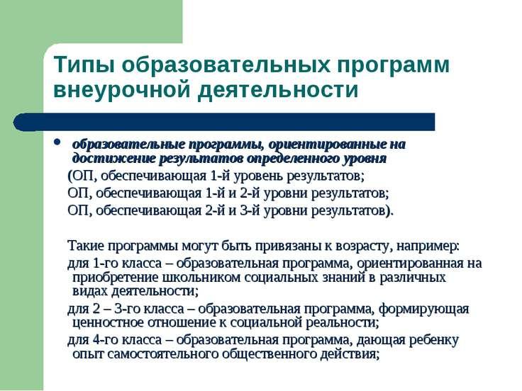 Типы образовательных программ внеурочной деятельности образовательные програм...