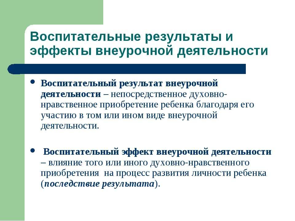 Воспитательные результаты и эффекты внеурочной деятельности Воспитательный ре...