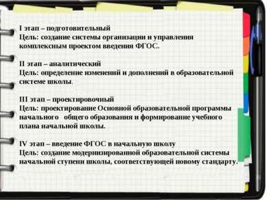 I этап – подготовительный Цель: создание системы организации и управления ком...