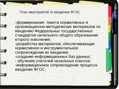 План мероприятий по введению ФГОС -формирование пакета нормативных и организа...