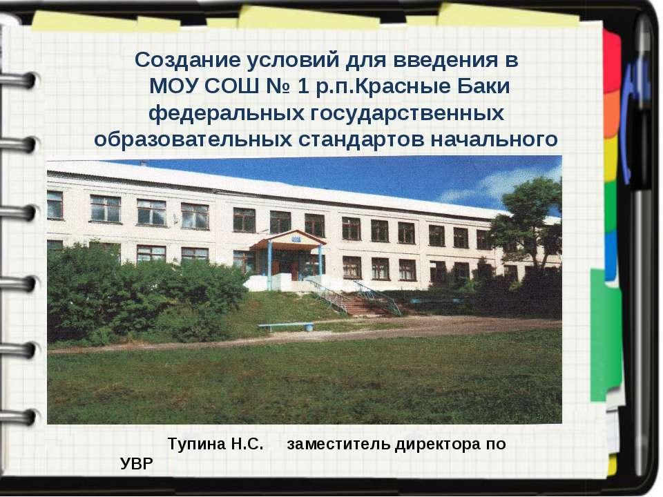 Создание условий для введения в МОУ СОШ № 1 р.п.Красные Баки федеральных госу...