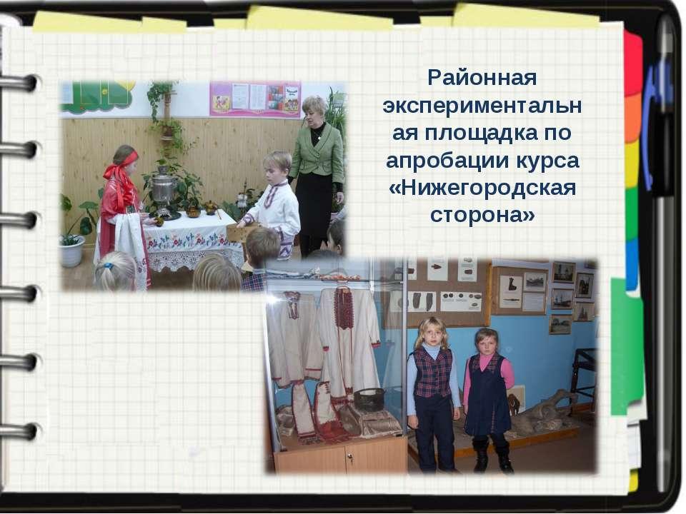 Районная экспериментальная площадка по апробации курса «Нижегородская сторона»