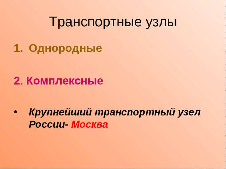 Транспортные узлы Однородные 2. Комплексные Крупнейший транспортный узел Росс...