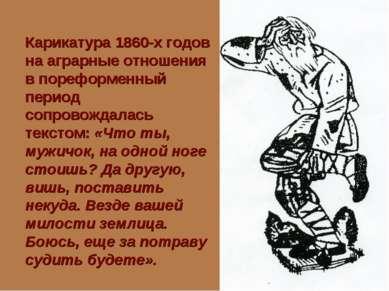 Карикатура 1860-х годов на аграрные отношения в пореформенный период сопровож...