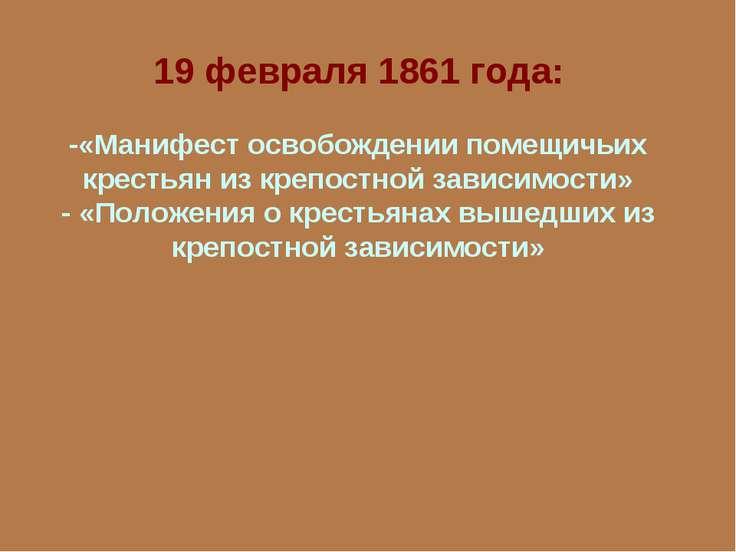 19 февраля 1861 года: -«Манифест освобождении помещичьих крестьян из крепостн...