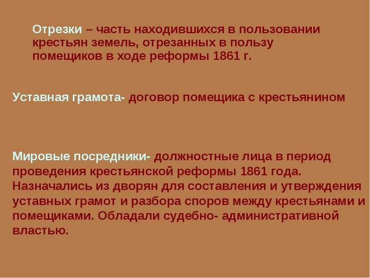 Отрезки – часть находившихся в пользовании крестьян земель, отрезанных в поль...