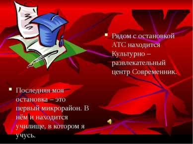 Рядом с остановкой АТС находится Культурно – развлекательный центр Современни...