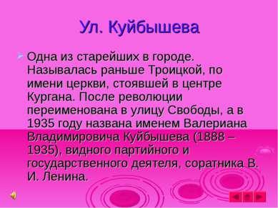 Ул. Куйбышева Одна из старейших в городе. Называлась раньше Троицкой, по имен...