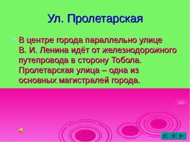 Ул. Пролетарская В центре города параллельно улице В. И. Ленина идёт от желез...