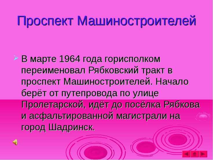 Проспект Машиностроителей В марте 1964 года горисполком переименовал Рябковск...