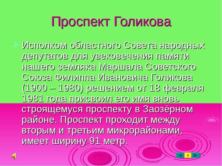 Проспект Голикова Исполком областного Совета народных депутатов для увековече...