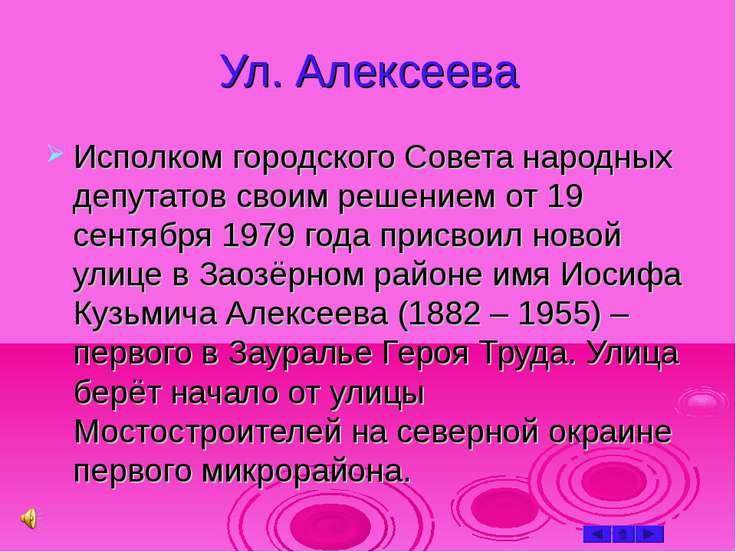 Ул. Алексеева Исполком городского Совета народных депутатов своим решением от...