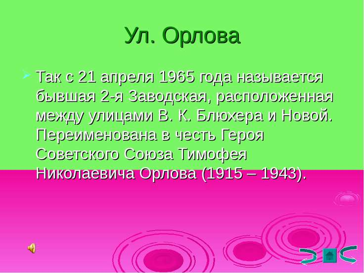Ул. Орлова Так с 21 апреля 1965 года называется бывшая 2-я Заводская, располо...