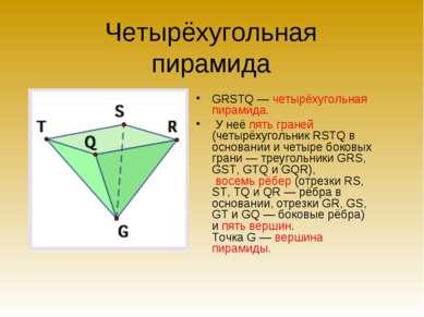 Четырёхугольная пирамида GRSTQ — четырёхугольная пирамида. У неё пять граней ...