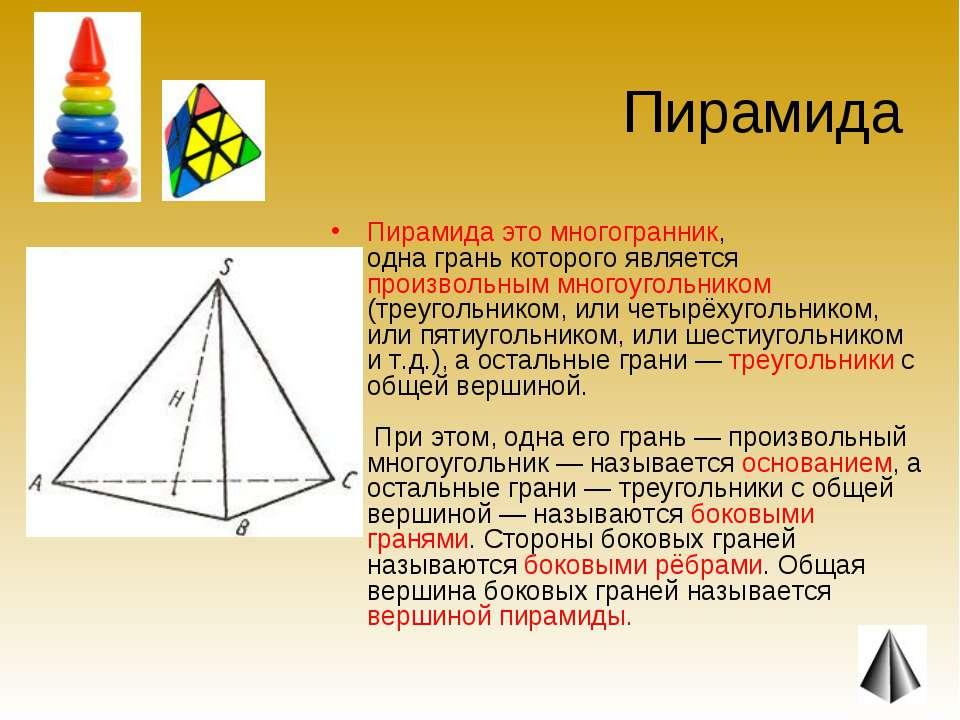 Пирамида Пирамида это многогранник, одна грань которого является произвольным...