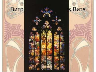 Витраж для собора св.Вита