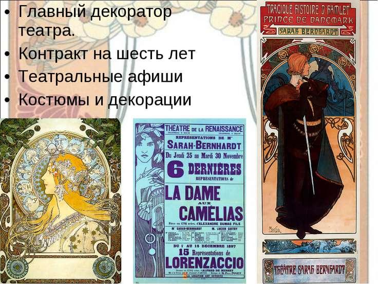 Главный декоратор театра. Контракт на шесть лет Театральные афиши Костюмы и д...