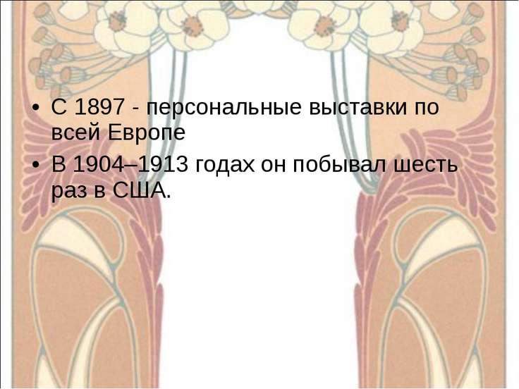 С 1897 - персональные выставки по всей Европе В 1904–1913 годах он побывал ше...
