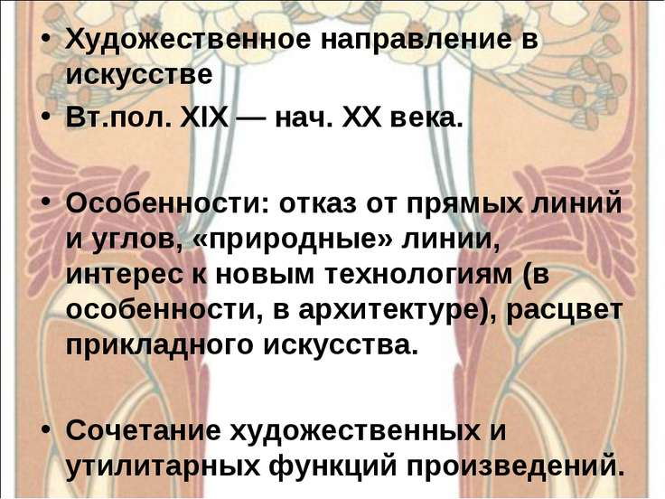 Художественное направление в искусстве Вт.пол. XIX— нач. XX века. Особенност...