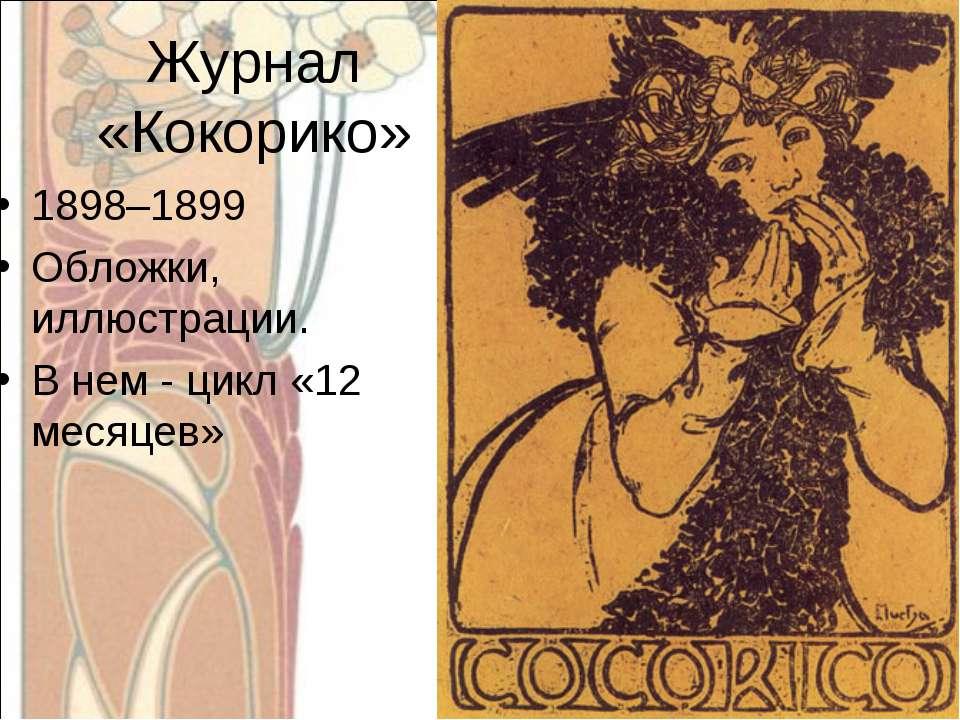 Журнал «Кокорико» 1898–1899 Обложки, иллюстрации. В нем - цикл «12 месяцев»
