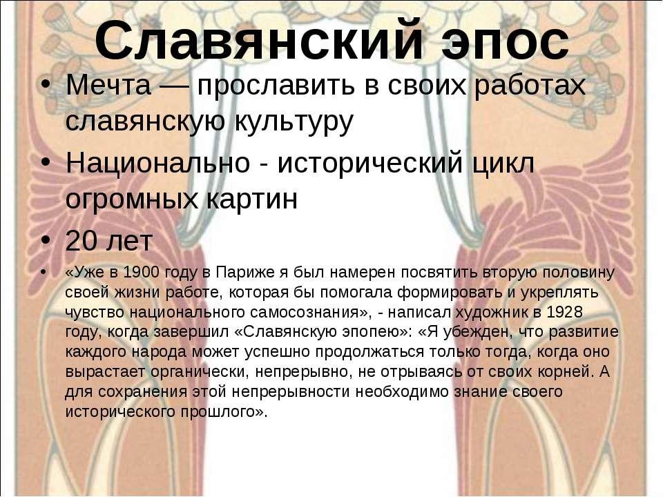 Славянский эпос Мечта — прославить в своих работах славянскую культуру Национ...
