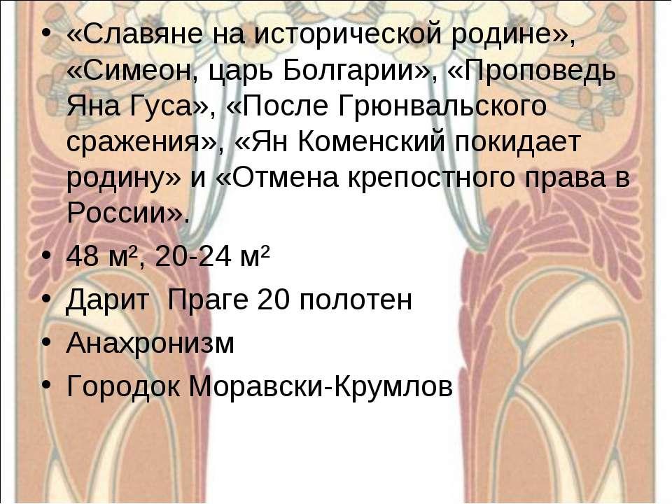 «Славяне на исторической родине», «Симеон, царь Болгарии», «Проповедь Яна Гус...