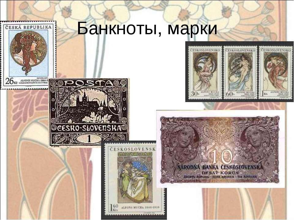 Банкноты, марки