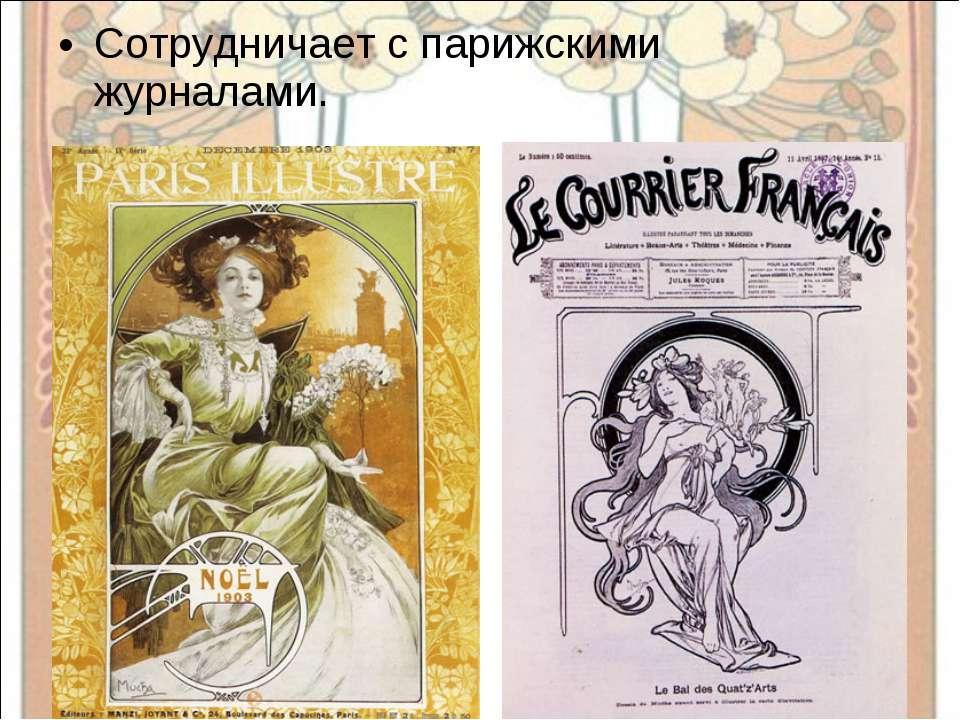 Сотрудничает с парижскими журналами.
