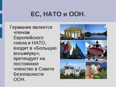 ЕС, НАТО и ООН. Германия является членом Европейского союза и НАТО, входит в ...