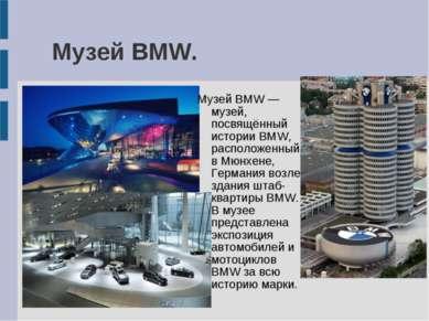 Музей BMW. Музей BMW — музей, посвящённый истории BMW, расположенный в Мюнхен...