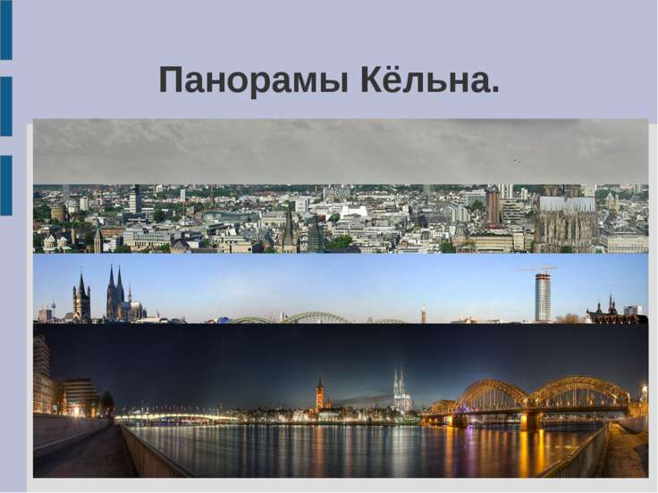 Панорамы Кёльна.