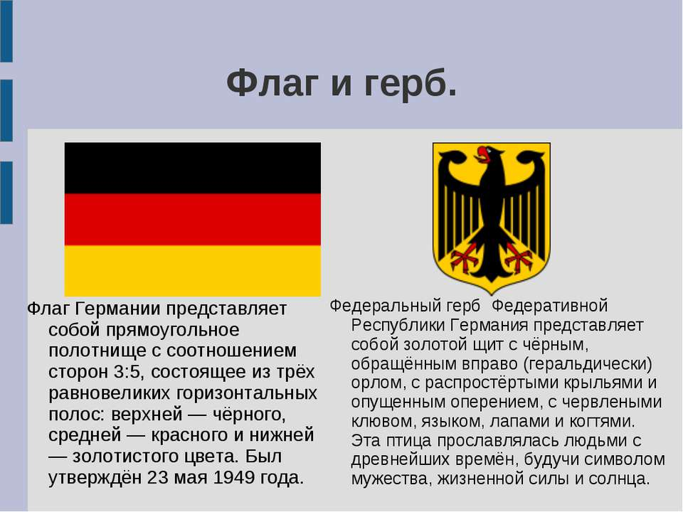 Флаг и герб. Федеральный герб Федеративной Республики Германия представляет с...