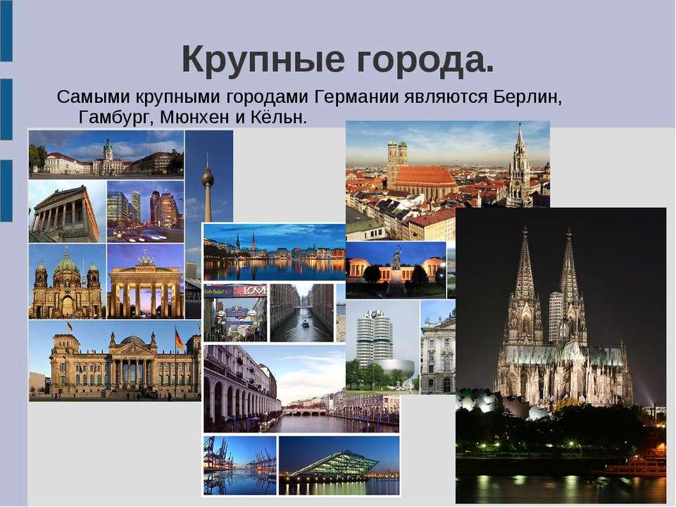 Крупные города. Самыми крупными городами Германии являются Берлин, Гамбург, М...