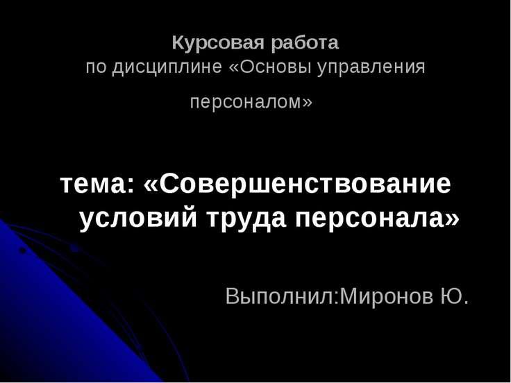 Курсовая работа по дисциплине «Основы управления персоналом» тема: «Совершенс...