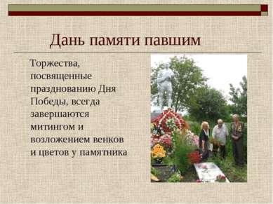 Дань памяти павшим Торжества, посвященные празднованию Дня Победы, всегда зав...