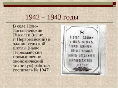 1942 – 1943 годы В селе Ново- Богоявленские Выселки (ныне п.Первомайский) в з...