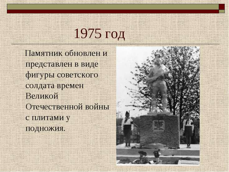 1975 год Памятник обновлен и представлен в виде фигуры советского солдата вре...