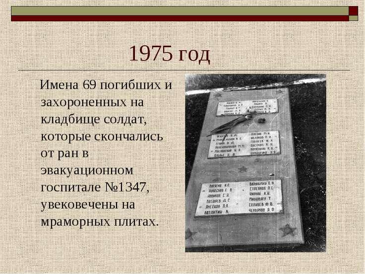 1975 год Имена 69 погибших и захороненных на кладбище солдат, которые скончал...