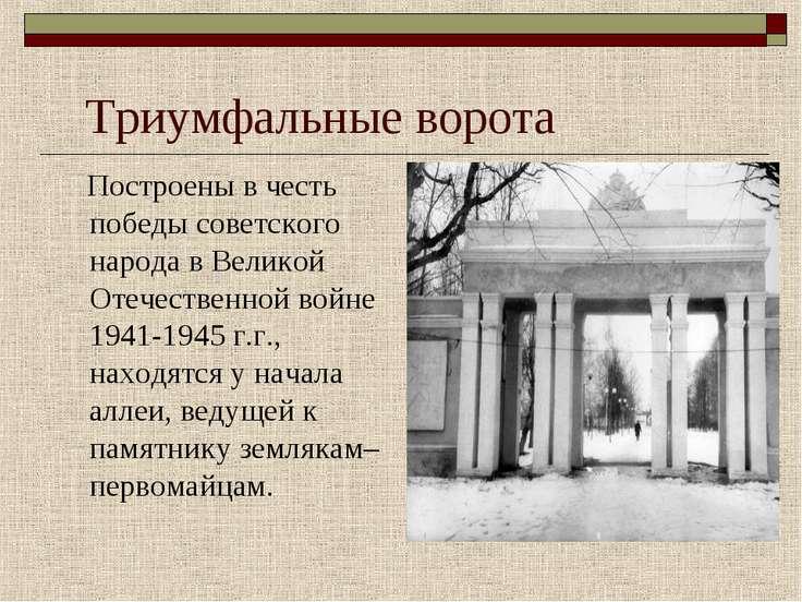 Триумфальные ворота Построены в честь победы советского народа в Великой Отеч...