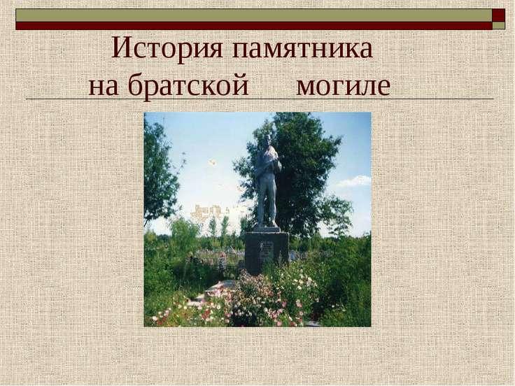 История памятника на братской могиле