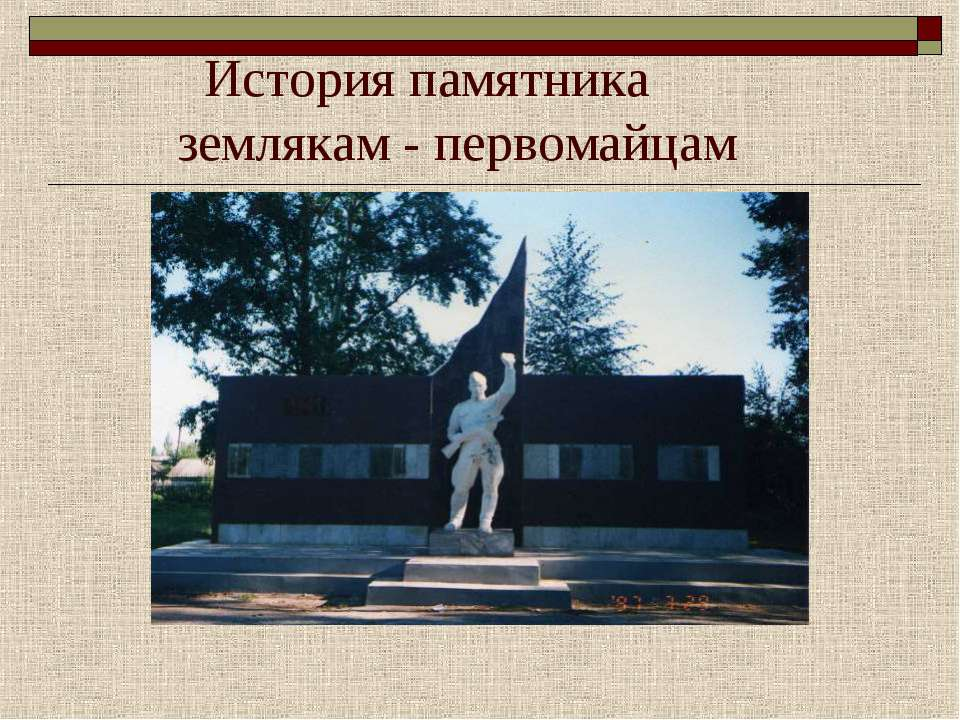 История памятника землякам - первомайцам