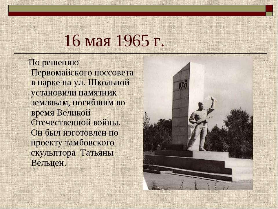 16 мая 1965 г. По решению Первомайского поссовета в парке на ул. Школьной уст...