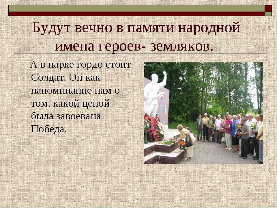 Будут вечно в памяти народной имена героев- земляков. А в парке гордо стоит С...