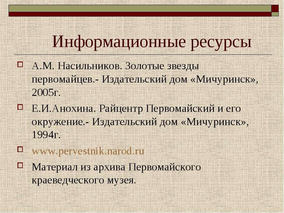 Информационные ресурсы А.М. Насильников. Золотые звезды первомайцев.- Издател...