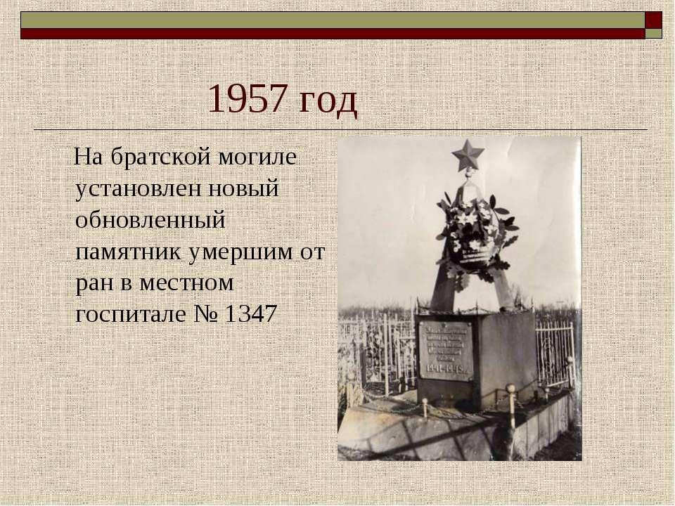 1957 год На братской могиле установлен новый обновленный памятник умершим от ...