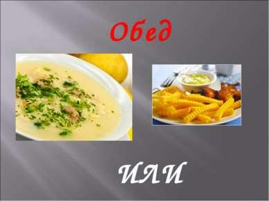 Обед ИЛИ